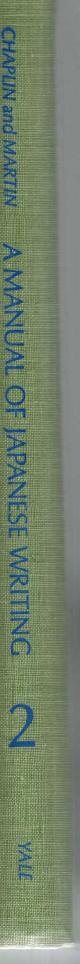 CHAPLIN, HAMAKO & S MARTIN, A MANUAL OF JAPANESE WRITING BOOK 2 revised edition