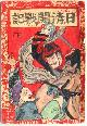 N.A., Japanese Ehon about the Chinese-Japanese war of 1894-5