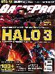, Gamepro Magazine - July 2007 #226 Halo 3 (Featured)