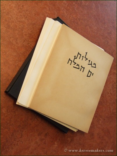 YADIN, YIG'AL (INTR.), YERUDA ROTH, S. ABRAMSKY, JACOB RABI, A.O.. - The Dead Sea Scrolls.
