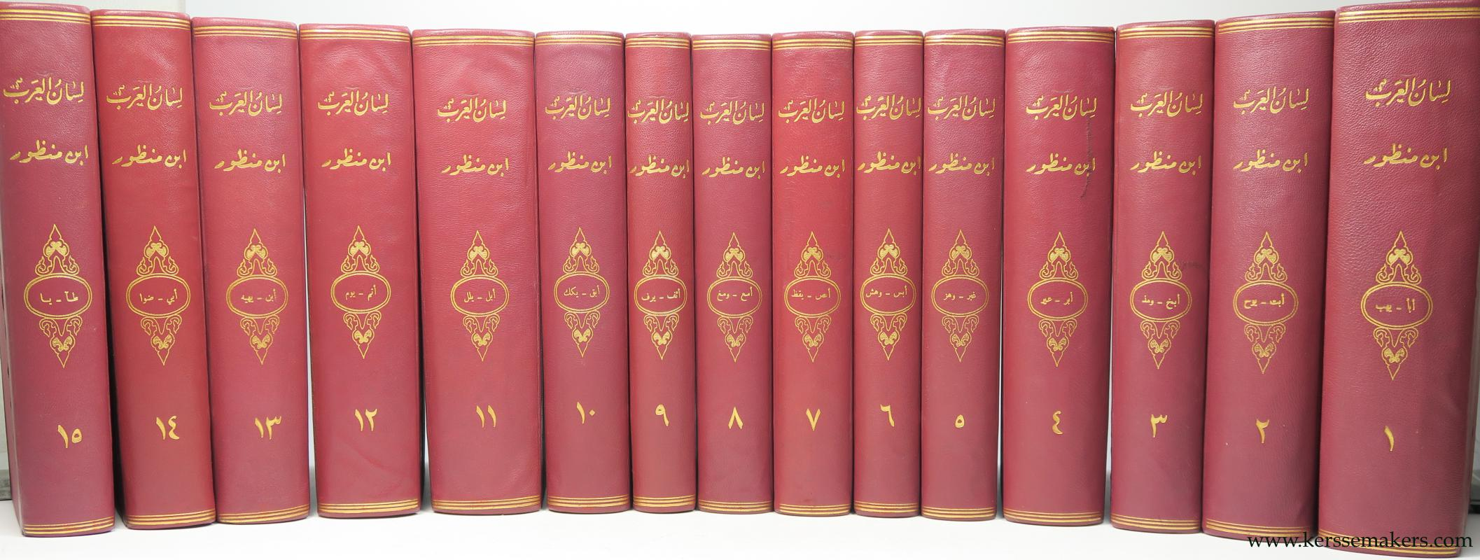 IBN MANZUR - Lisan al 'Arab [ Complete set in 15 volumes ] 'Second edition edited in Beirut by Dar Beirut and Dar Sader'.